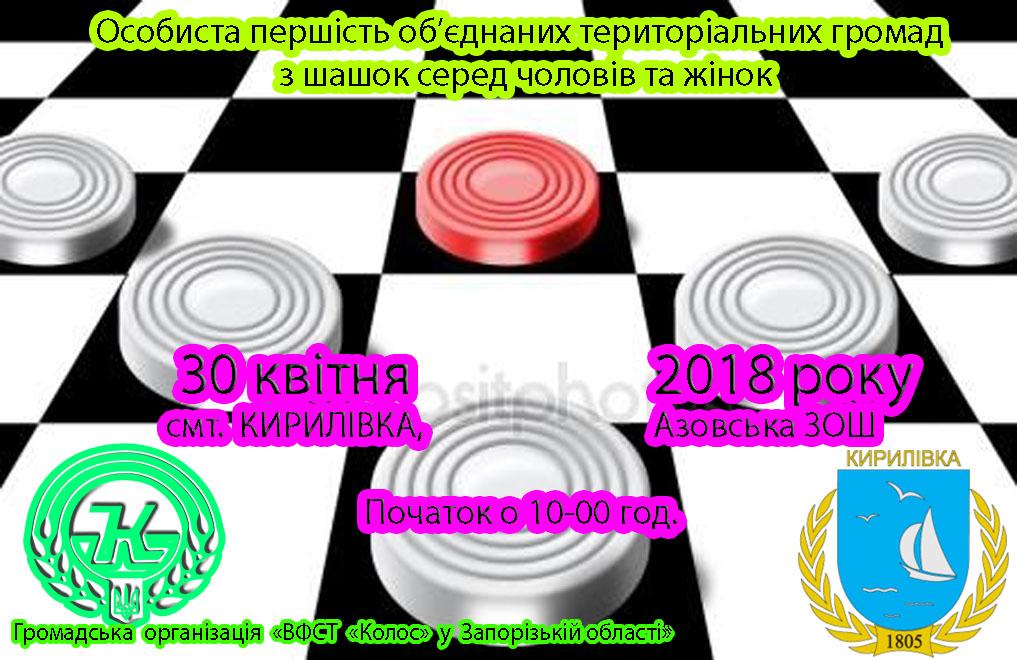 Афіша шашки.jpg