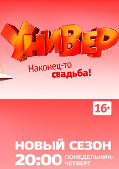 Универ. Новая общага 14 сезон 7, 8 серия (2018) HDRip