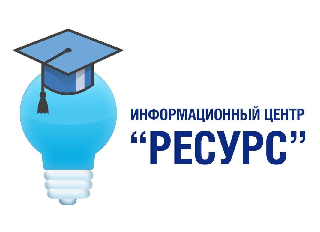 Квалифицированная помощь в написании учебных работ от ИЦ Ресурс