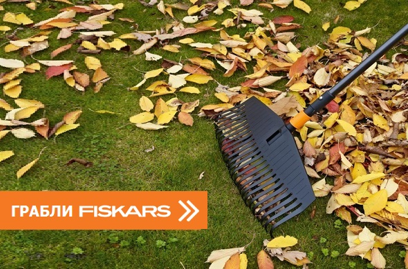 Грабли Fiskars каталог