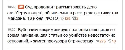 Бубенчику інкримінують поранення силовиків під час Майдану, для статті про вбивство недостатньо підстав, - заступник генпрокурора Стрижевська - Цензор.НЕТ 500