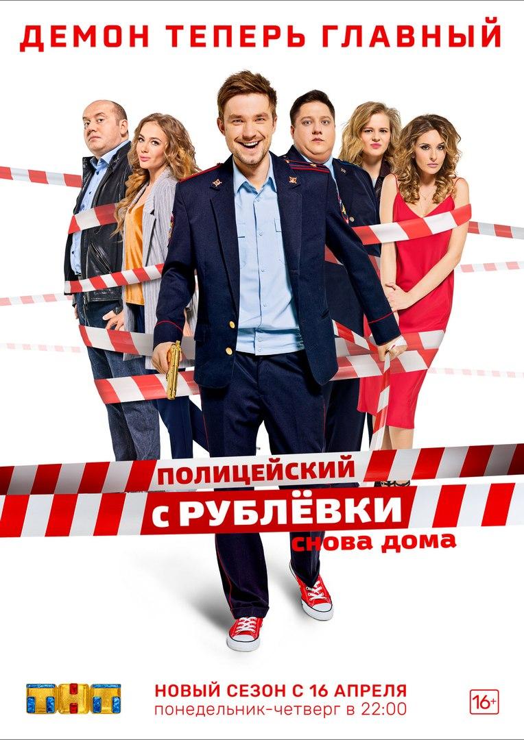 Полицейский с Рублёвки 3 сезон 5, 6 серия (2018) HD