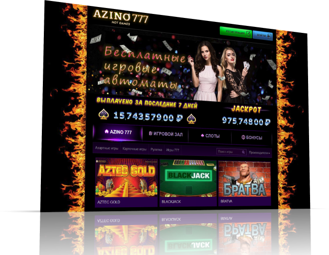 www azino 777 4 ru