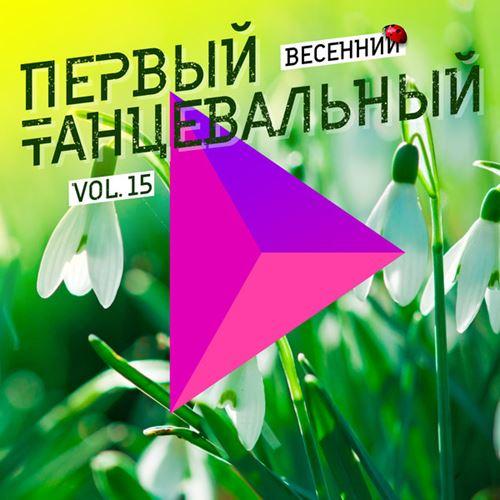 VA - Первый танцевальный, Vol. 15 (2018)