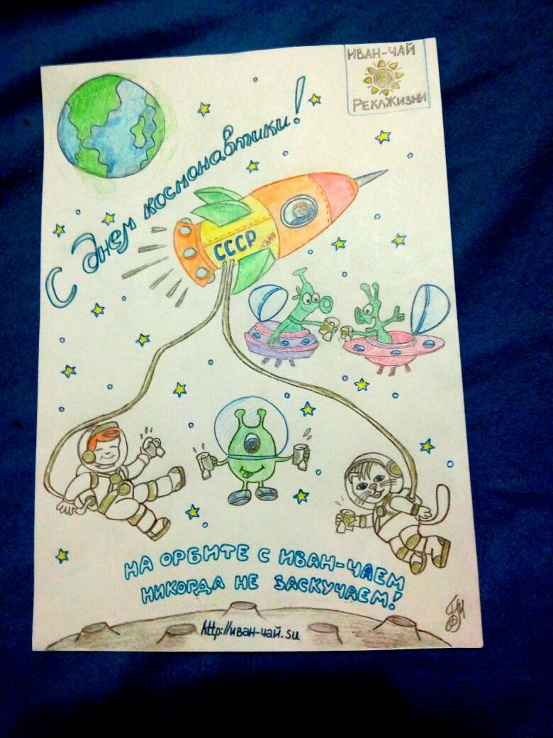 Группа ВК Дикоросы поздравляет всех причастных с Днем Космонавтики