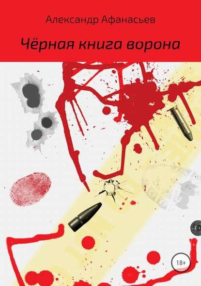 Блог им. fokinpr: В продаже появилась новая книга Александра Афанасьева «Чёрная книга ворона»