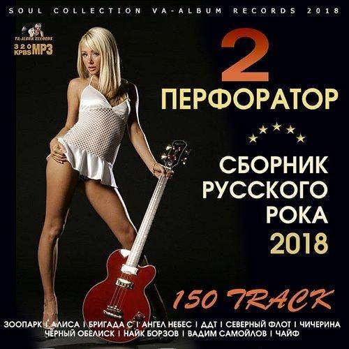 VA - Перфоратор 2: Русский Рок (2018)
