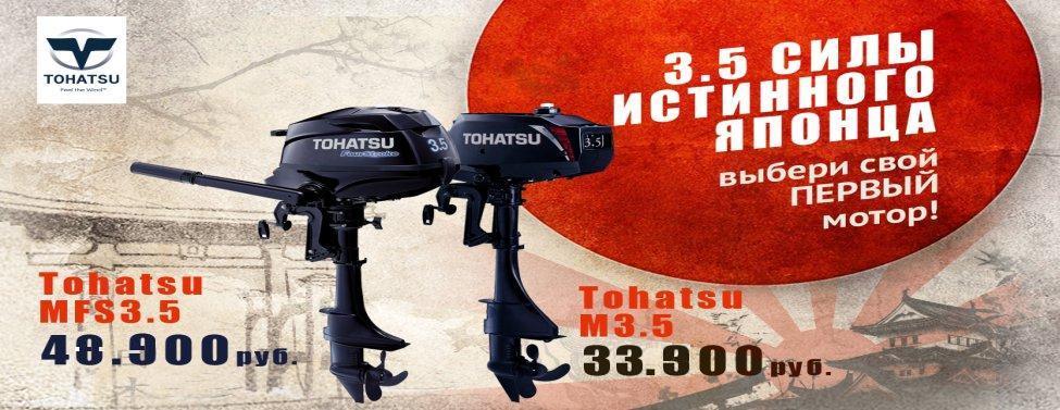 Лодочный мотор Tohatsu 3,5