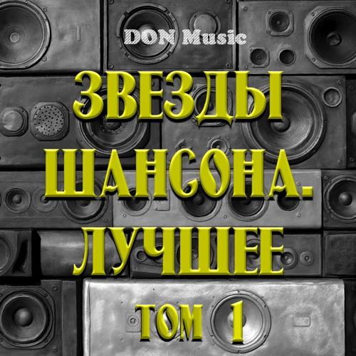 Сборник - Звезды Шансона. Лучшее. Том 1 (2018)