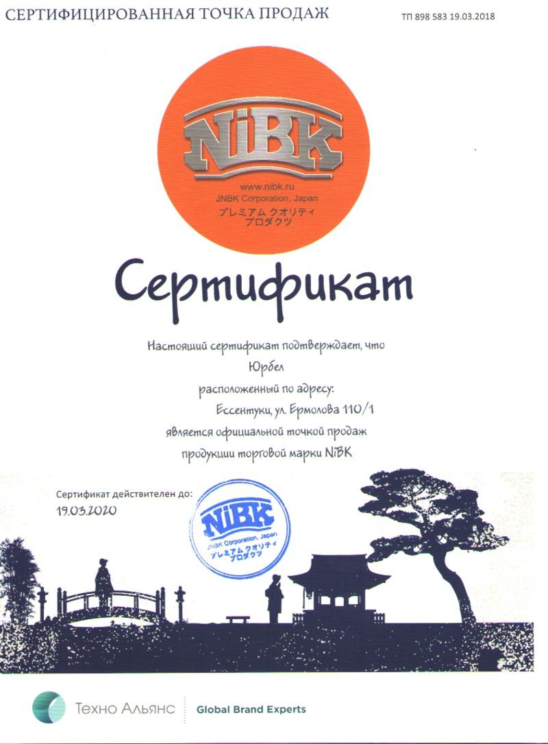 Компания Юрбел стала сертифицированной точкой продаж продукции, выпускаемой под торговой маркой NiBK