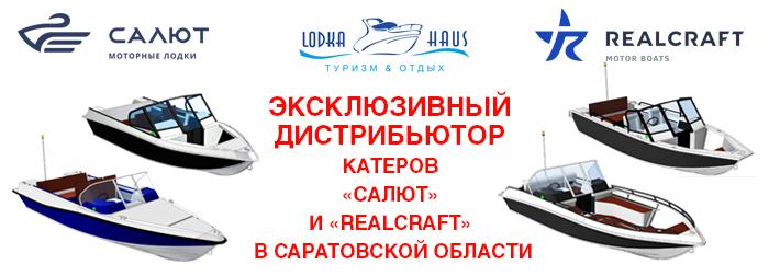 катера Салют
