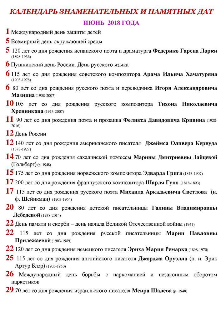 Календарь знаменательных и памятных дат июнь 2018 год
