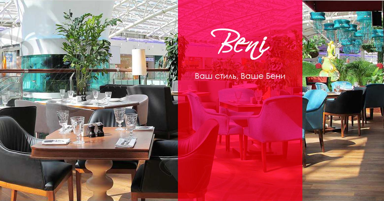 Идеальный дизайн интерьера с недорогой мебелью от фабрики «Beni»