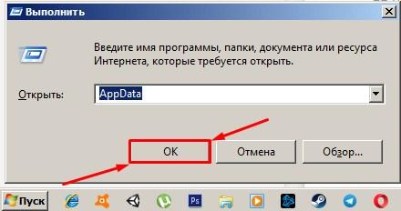 Как быстро найти папку AppData. Ответ здесь