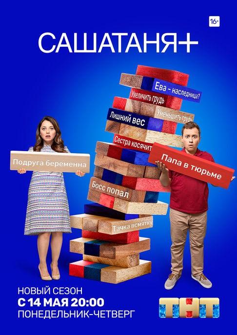 САШАТАНЯ 8 сезон 3, 4 серия (2018) HDRip