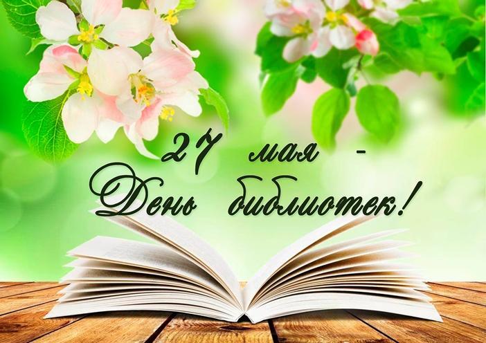 День библиотек – общероссийский праздник