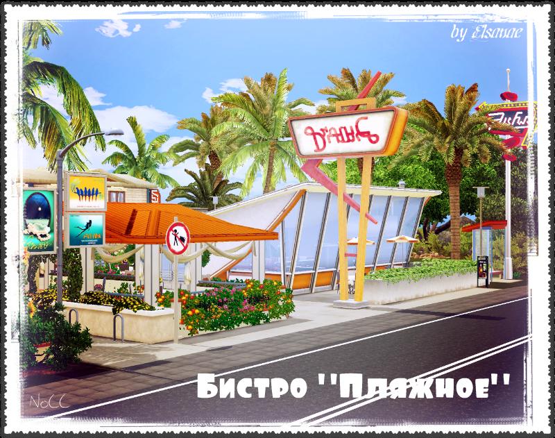 """Бистро ''Пляжное'' (""""Кроличья нора"""") от Elsanae"""