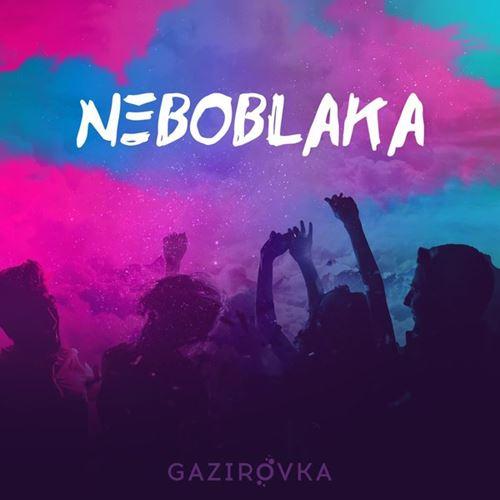 GAZIROVKA - NEBOBLAKA (2018)