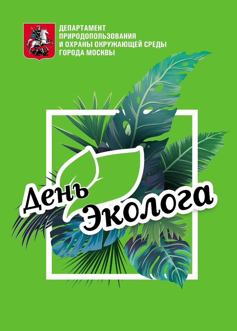 ДПиООС города Москвы готовится к организации «Дня Эколога»