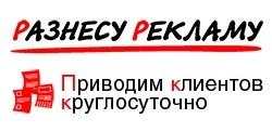 Реклама по почтовым ящикам от агентства «Разнесурекламу.рф»