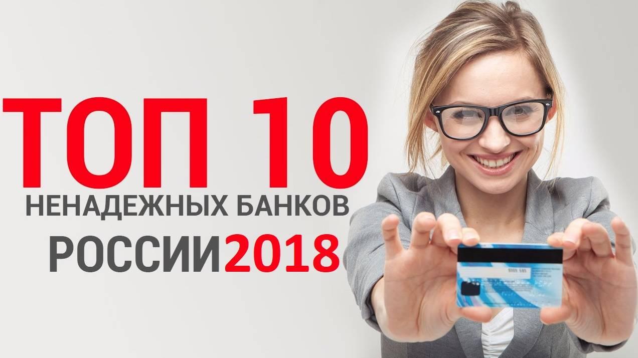 10 лучших банков России по статистике ЦБ РФ