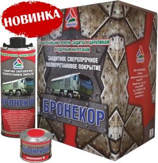 Блог им. fokinpr: Защитное полиуретановое покрытие «Бронекор» – уже в продаже!