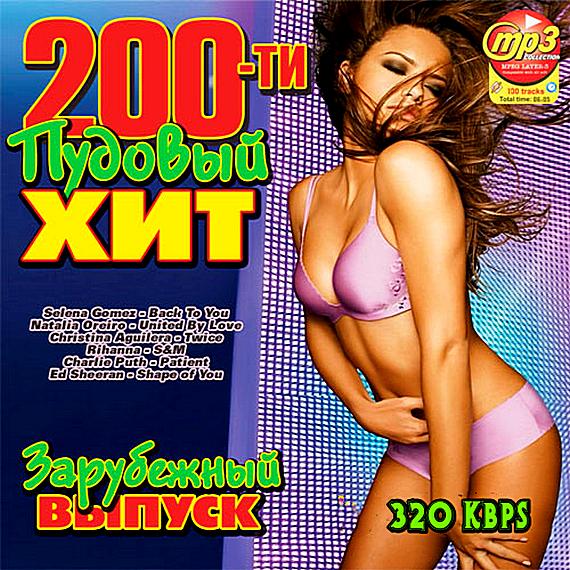 Сборник - 200-ти пудовый хит зарубежный (2018)