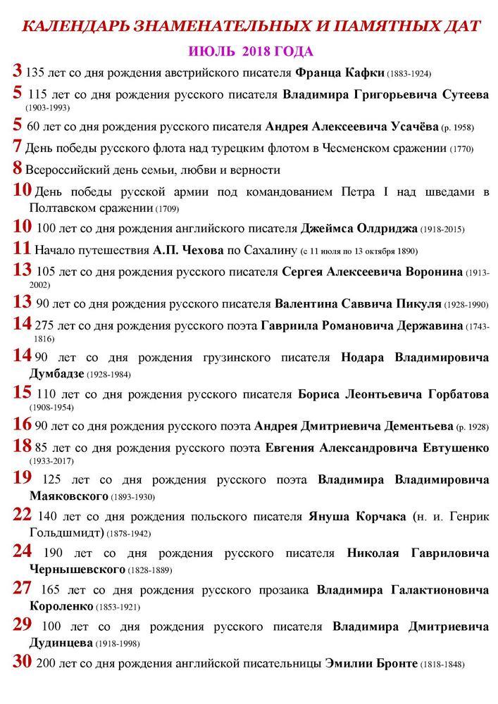 Календарь знаменательных и памятных дат июль 2018 год