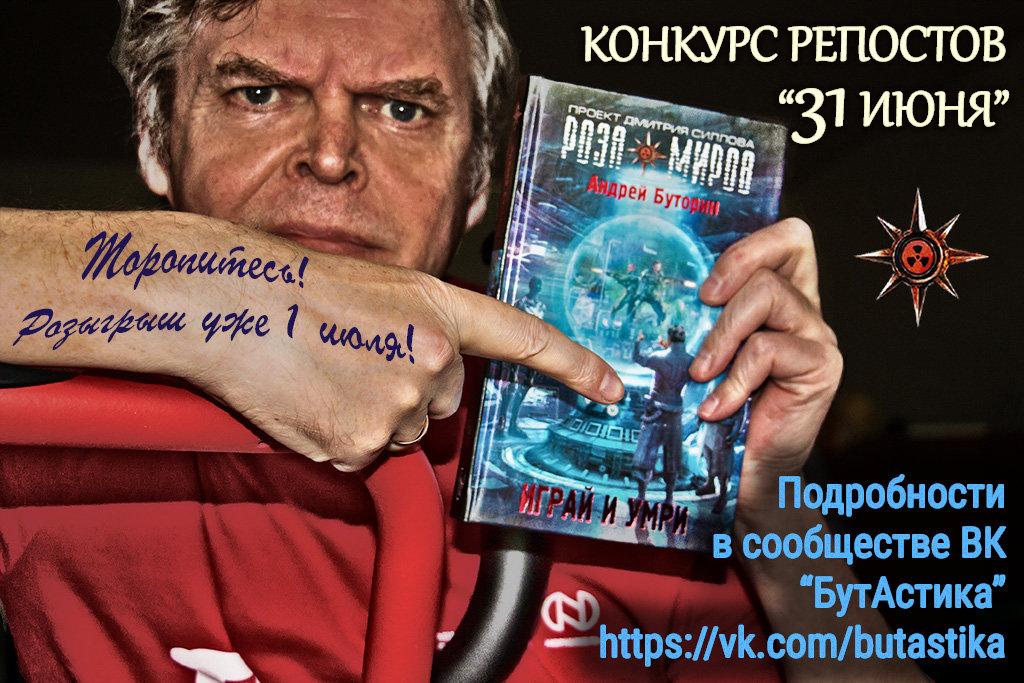 "Конкурс репостов ""31 июня"""