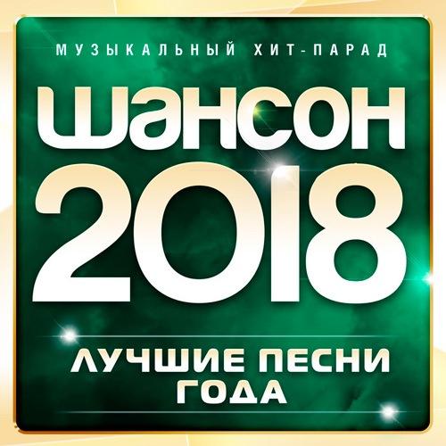 VA - Шансон (Лучшие песни года) (2018)
