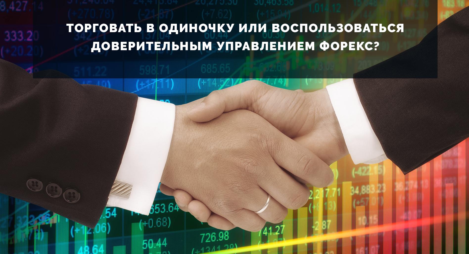 Торговать в одиночку или воспользоваться доверительным управлением форекс.png
