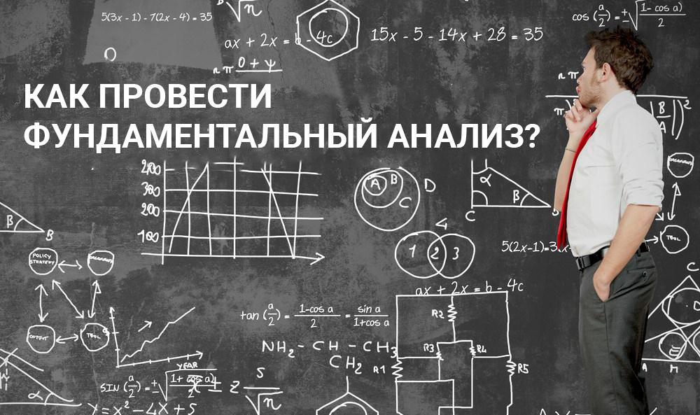Как провести фундаментальный анализ.png