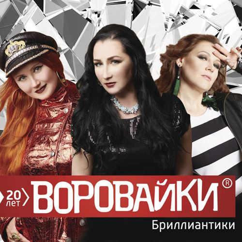 Воровайки - Бриллиантики (2018)