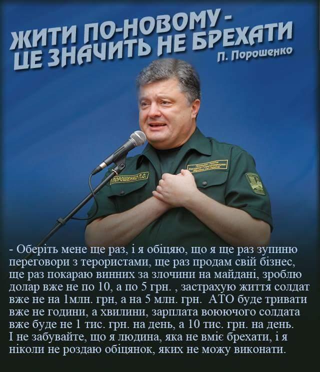 У НАТО мають належним чином оцінювати внесок України в регіональну та світову безпеку, - Порошенко - Цензор.НЕТ 4785