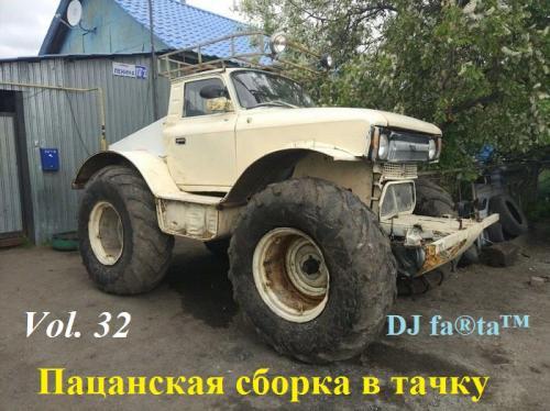 DJ Farta - Пацанская сборка в тачку. Vol 32 (2018)