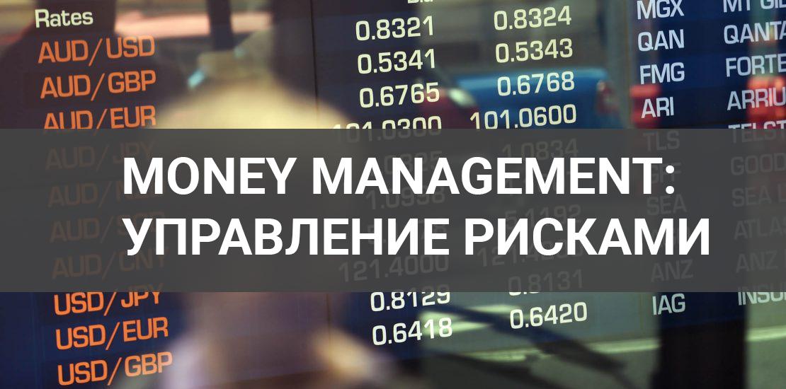 Money Management управление рисками.png