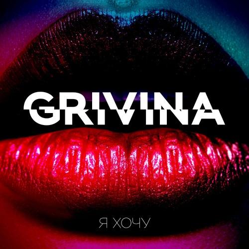 Grivina - Я хочу (2018)
