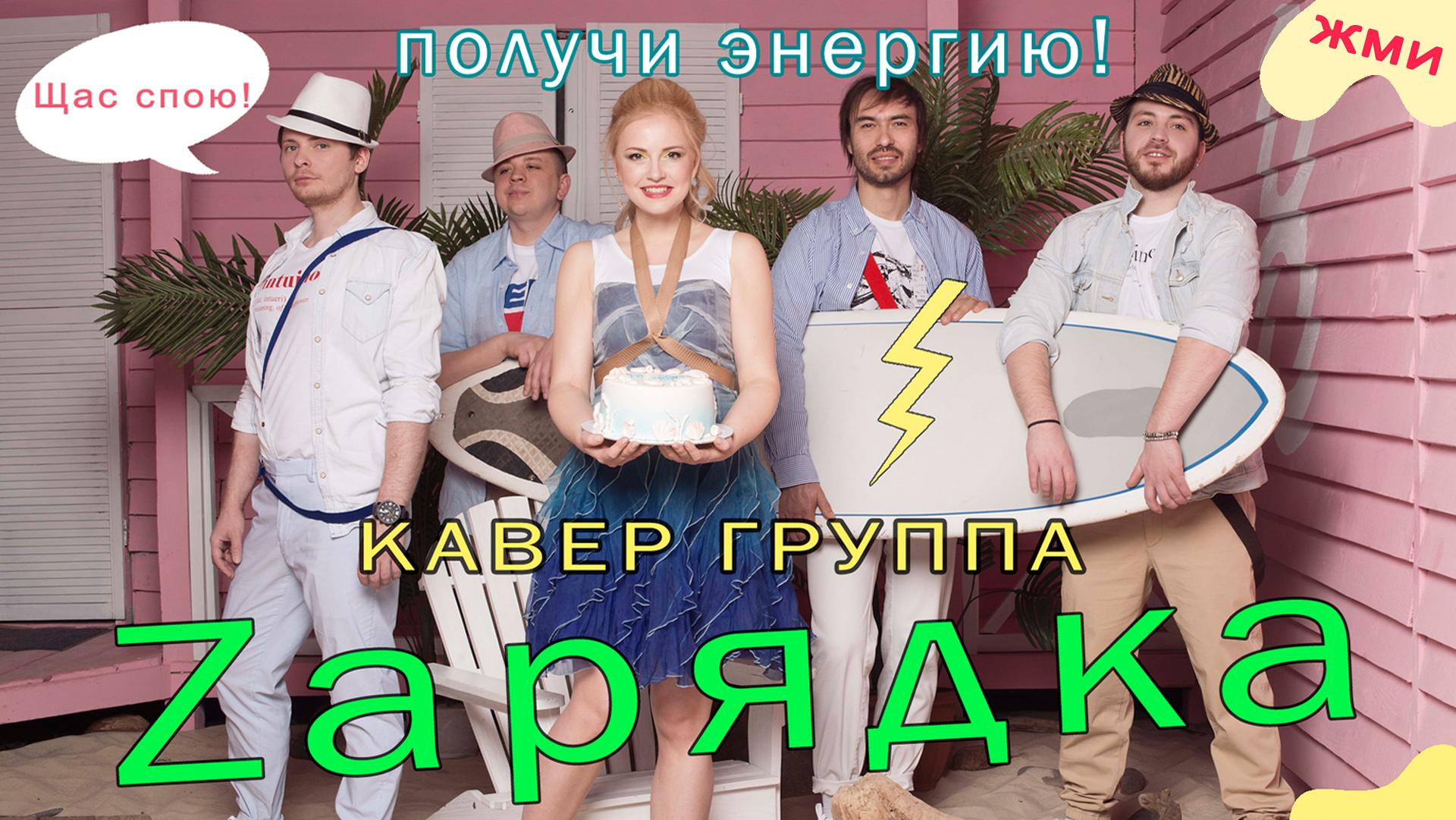 Блог им. fokinpr: Кавер-группа «Зарядка» – поднимем настроение на любом мероприятии
