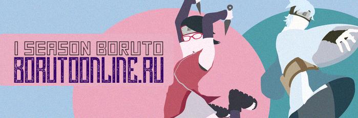 Boruto\Боруто 53 серия русская озвучка