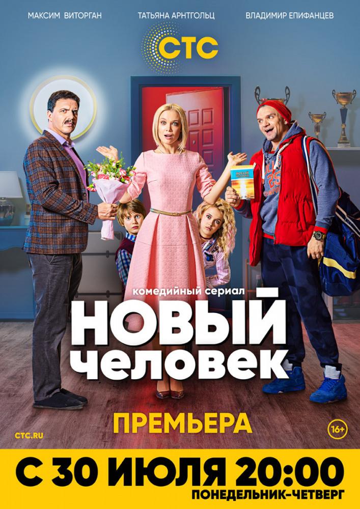 Новый человек 16, 17, 18 серия (2018) HDRip