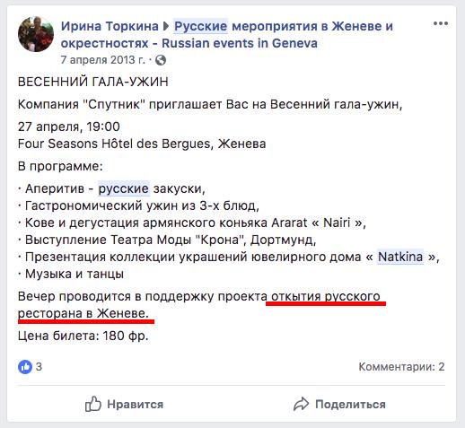 русские вечеринки Натальи Нетовкиной