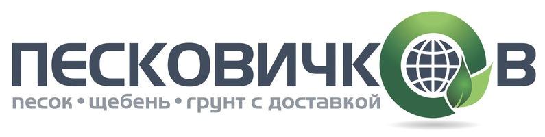 Доставка нерудных материалов «Песковичков»