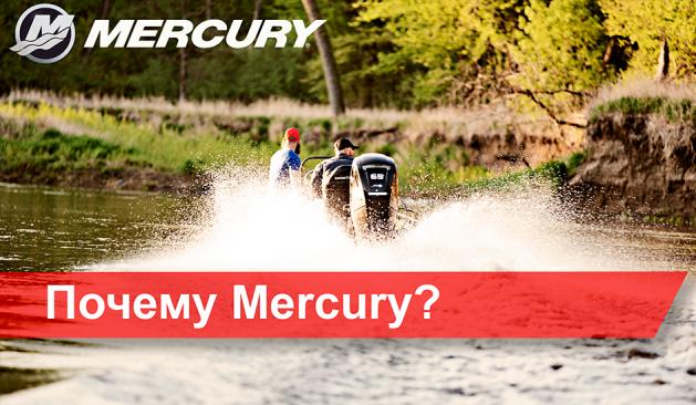 Скидка на лодочные моторы Mercury.png