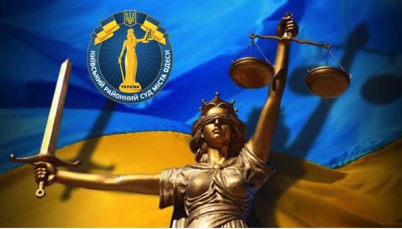 корупційний Голова Київського районного суду Одеси