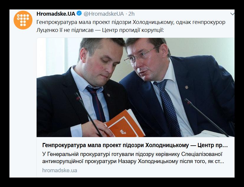 Добровольная отставка Холодницкого - единственный способ сохранить репутацию САП, - Transparency International - Цензор.НЕТ 5416