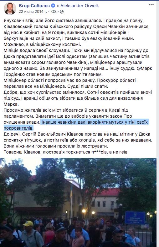 голова Люстраційного комітету Соболєв прийшов до Чванкіна