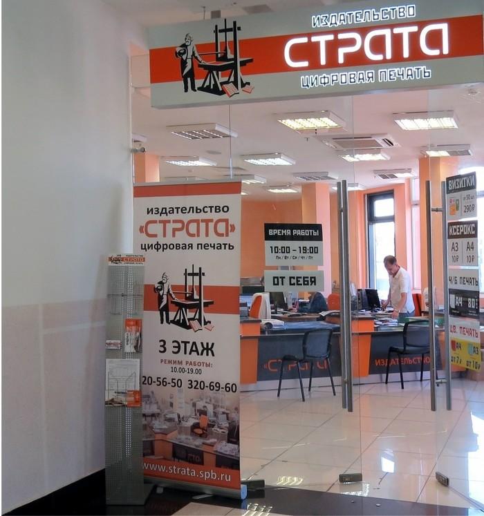 Книжное издательство «СТРАТА»
