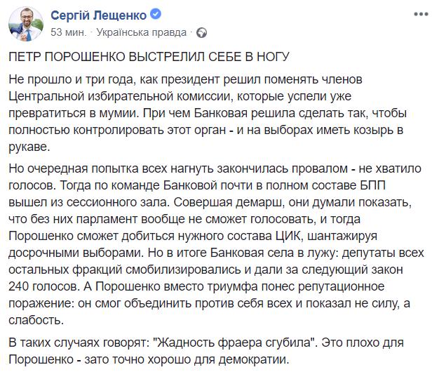 Всі розуміють, що Порошенко 3 роки свідомо не вносив новий склад Центрвиборчкому, - Власенко - Цензор.НЕТ 7328