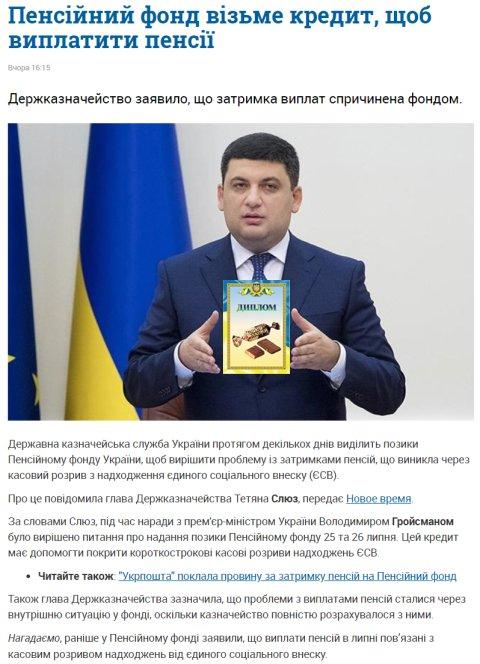 КДКП оголосила догану голові САП Холодницькому - Цензор.НЕТ 1380