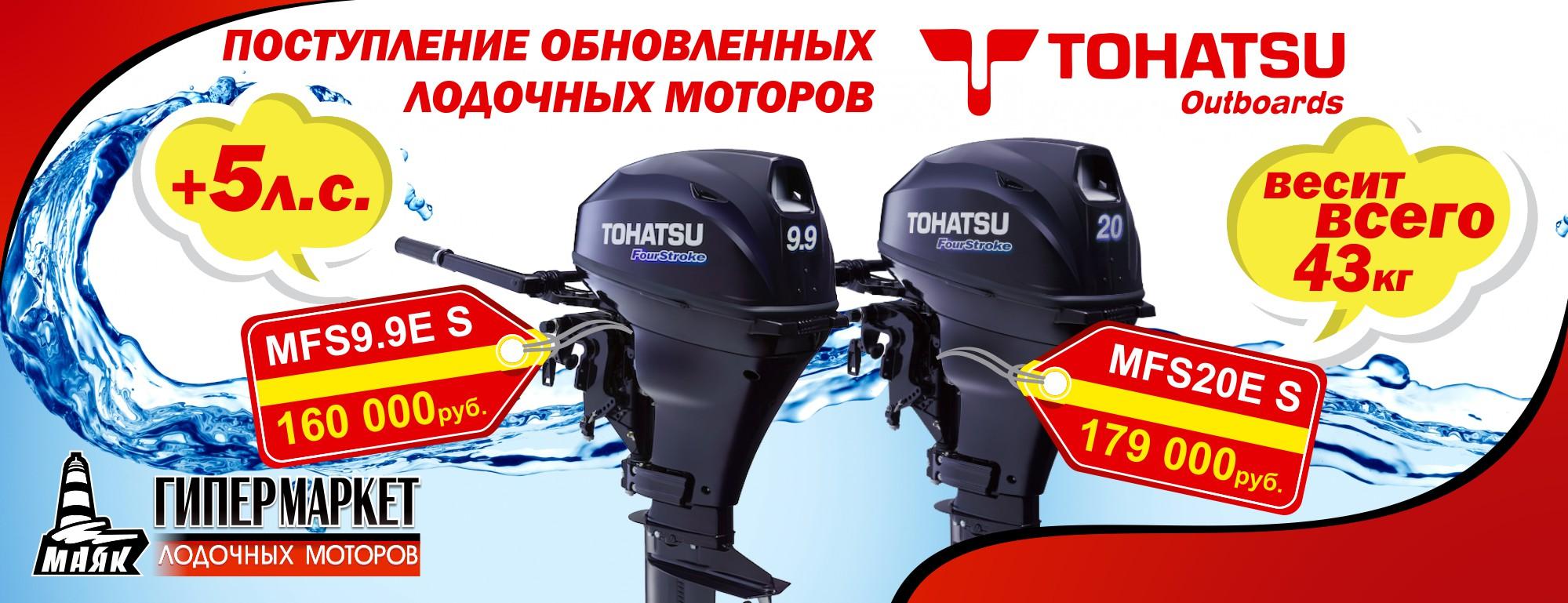 Новые лодочные моторы Tohatsu